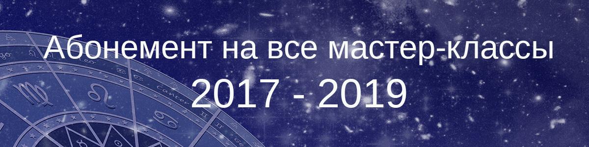 Абонемент на все мастер-классы 2017 — 2019