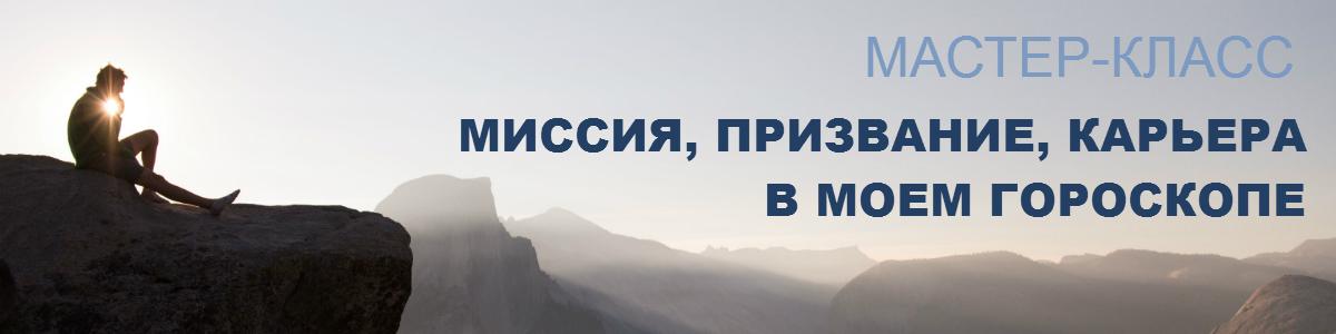 Мастер-класс «Миссия, призвание, карьера в моем гороскопе»