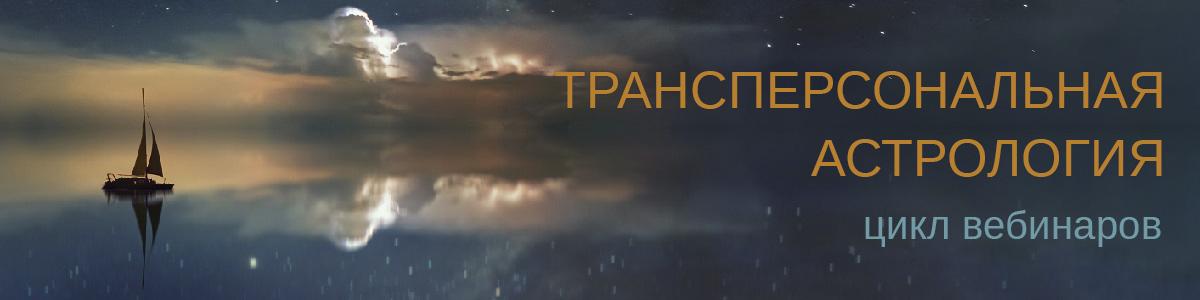 Трансперсональная астрология