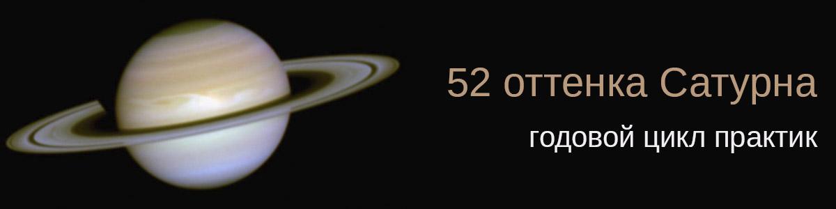 52 оттенка Сатурна. Спецкурс. SAMSEBEASTROLOG.ONLINE
