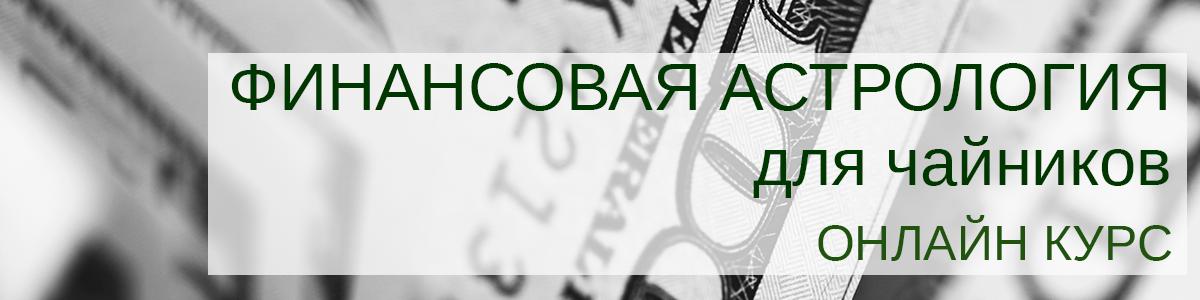 Финансовая астрология для чайников