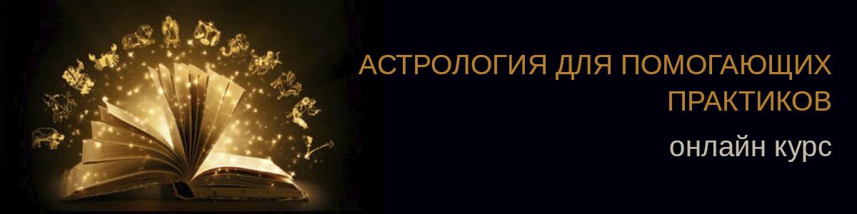 """Курс """"Астрология для помогающих практиков"""". SAMSEBEASTROLOG..ONLINE"""